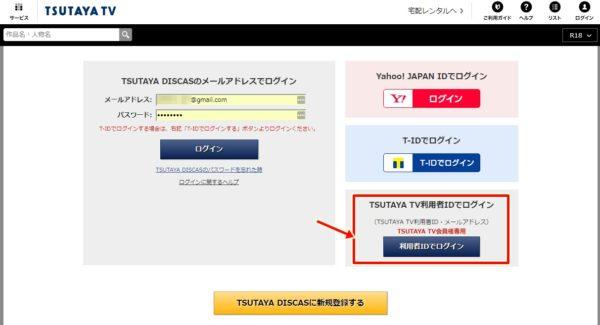 TSUTAYA TV利用者IDのログイン画面