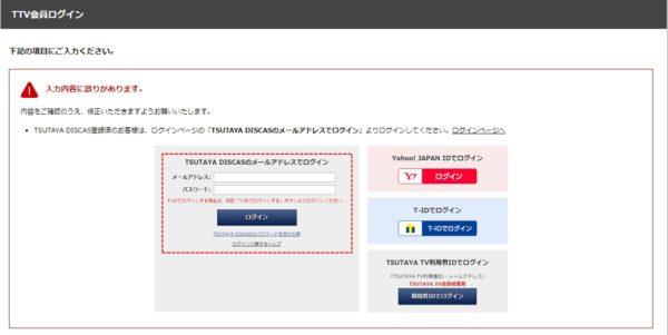 TSUTAYA TV利用者IDのログインでのエラー画面