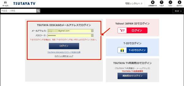 TSUTAYA DISCASのログイン画面