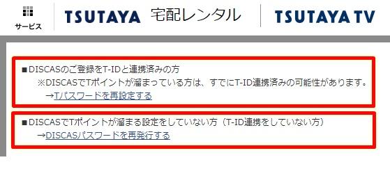 TSUTAYA DISCASのパスワード再設定画面
