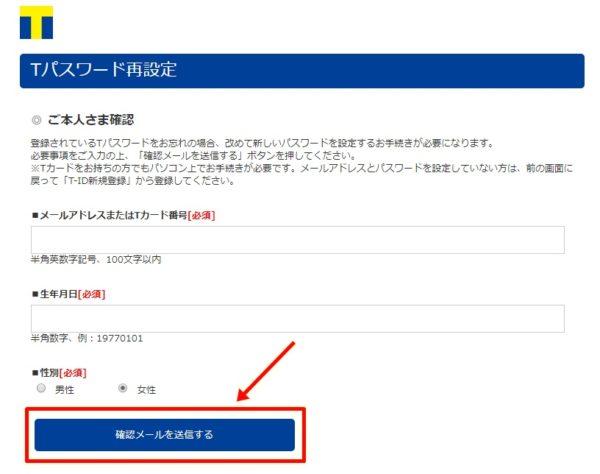 TSUTAYA DISCASのTパスワード再設定画面