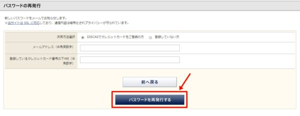 TSUTAYA DISCASのパスワード再発行画面