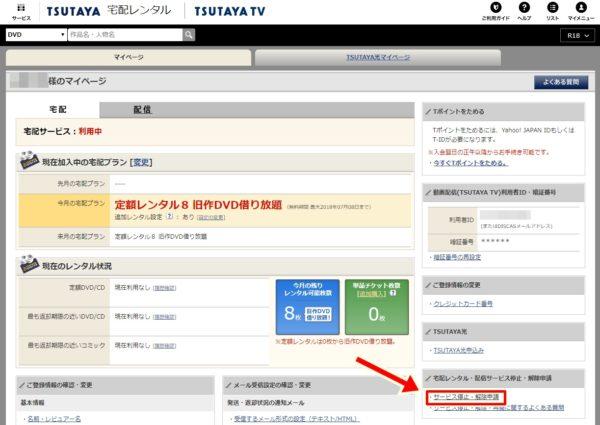 ツタヤTV(TSUTAYA TV)のマイページ画面(パソコン)