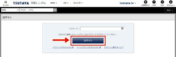 ツタヤTV(TSUTAYA TV)のログイン画面(パソコン)