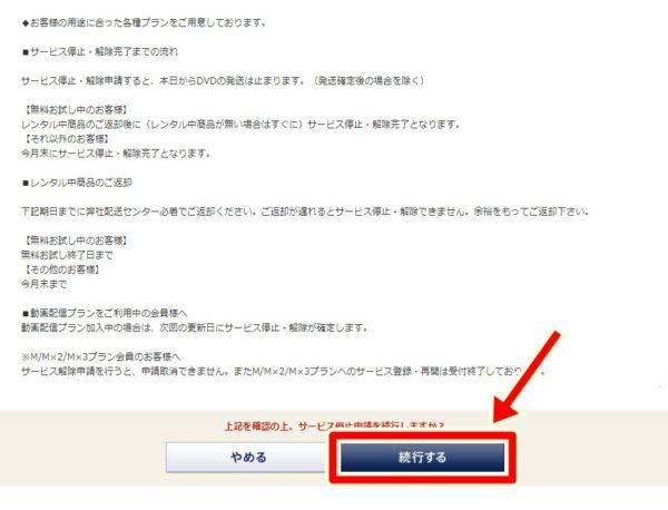 ツタヤTV(TSUTAYA TV)のサービス停止申請画面(パソコン)