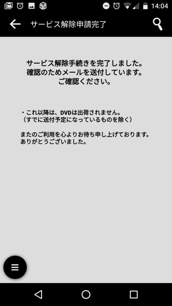 ツタヤTV(TSUTAYA TV)のサービス解除完了画面(スマホアプリ)