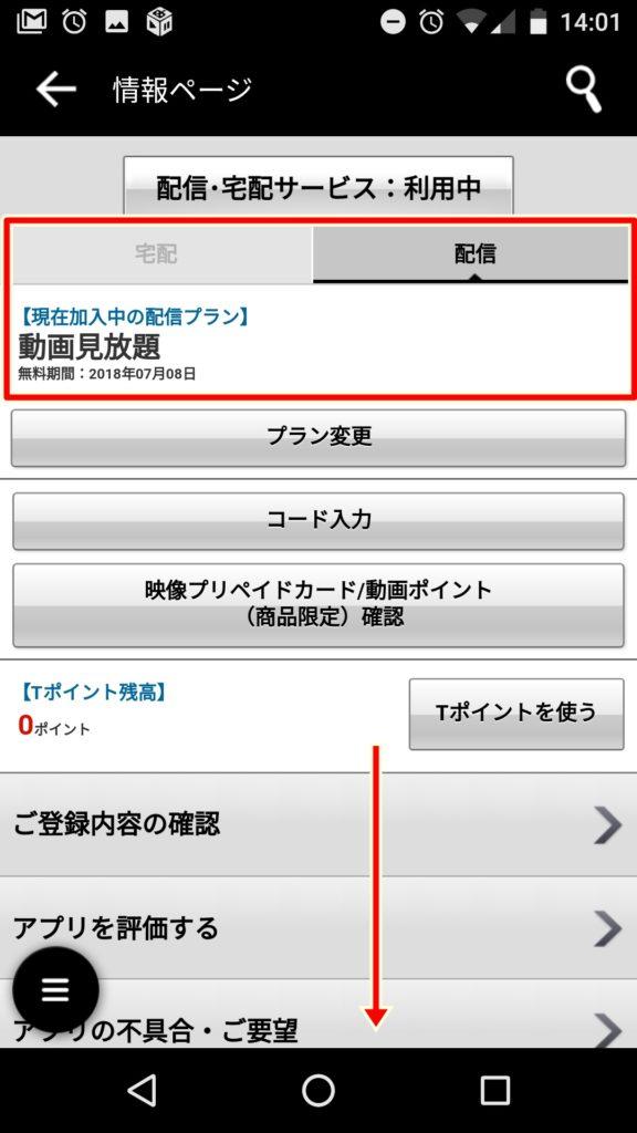 ツタヤTV(TSUTAYA TV)のマイページ画面(スマホアプリ)