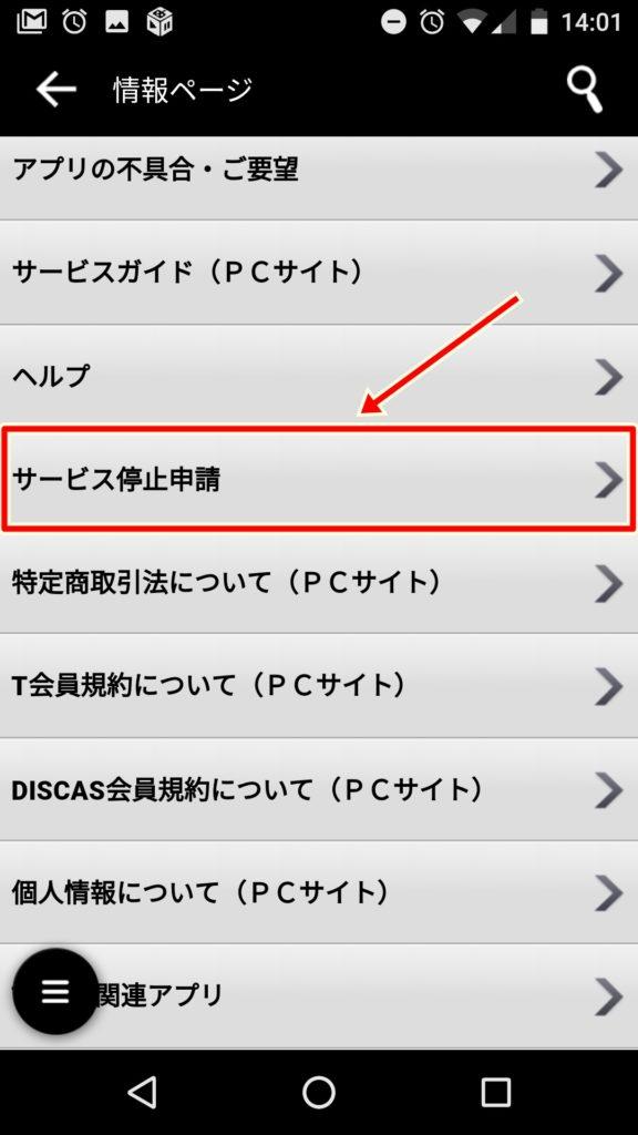 ツタヤTV(TSUTAYA TV)のサービス停止申請メニュー(スマホアプリ)
