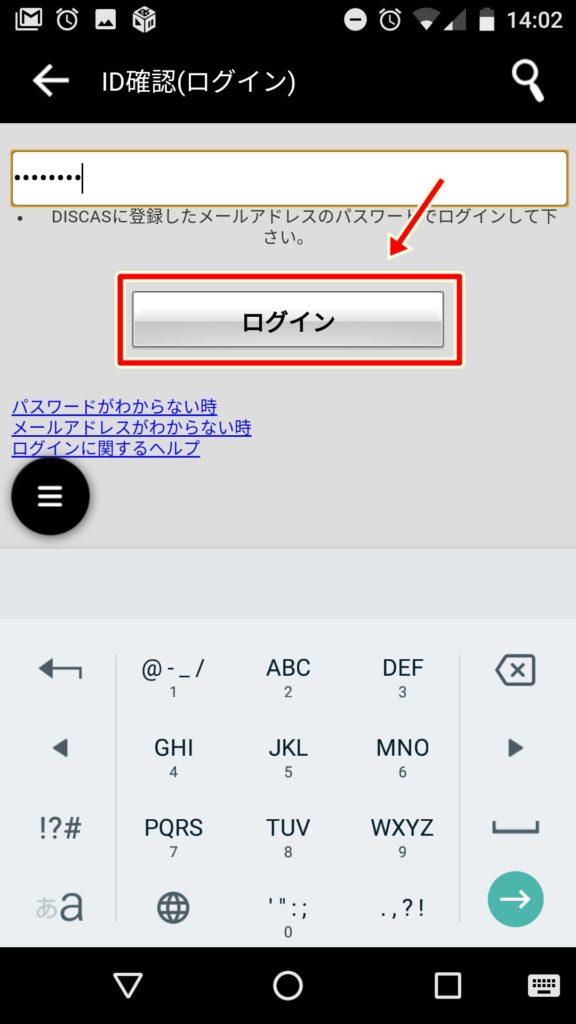 ツタヤTV(TSUTAYA TV)のログイン画面(スマホアプリ)