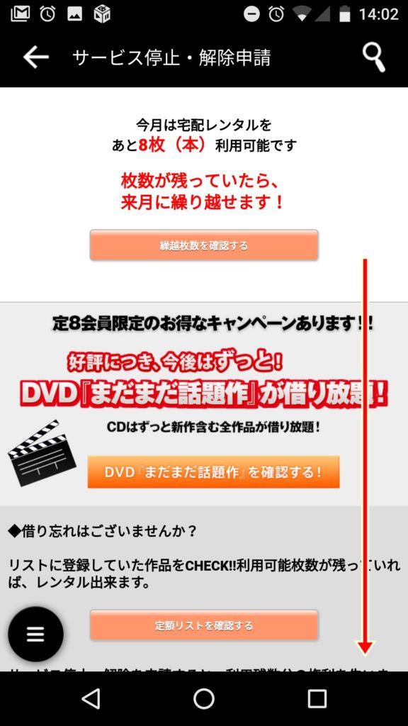 ツタヤTV(TSUTAYA TV)のサービス停止・解除申請画面(スマホアプリ)