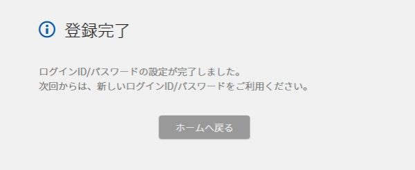 U-NEXT(ユーネクスト)のパスワード設定登録完了画面