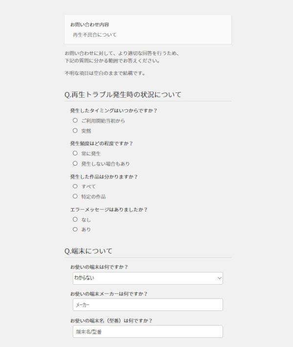 U-NEXT(ユーネクスト)のお問い合わせ内容入力画面