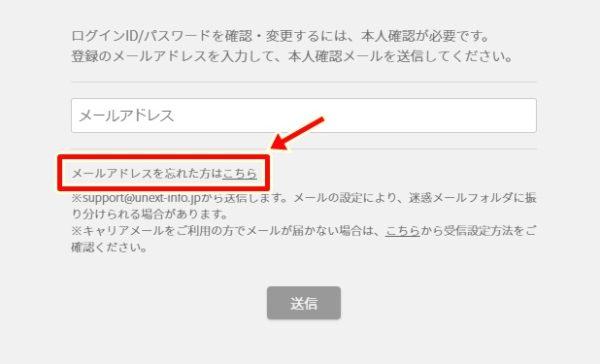 U-NEXT(ユーネクスト)のログインID/パスワード変更画面