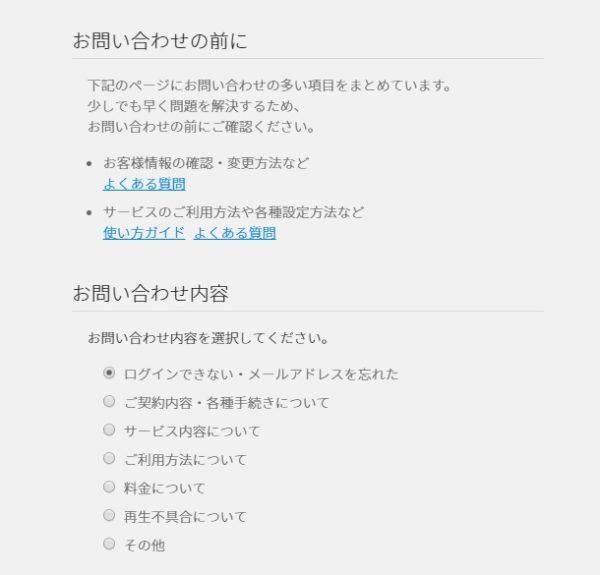 U-NEXT(ユーネクスト)のお問い合わせ画面