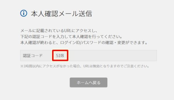 U-NEXT(ユーネクスト)の本人確認メール送信画面