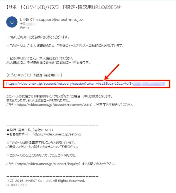 U-NEXT(ユーネクスト)のパスワード設定・確認用URLのお知らせ画面