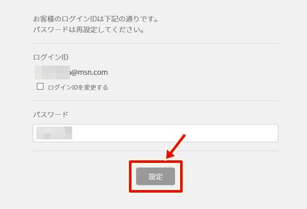 U-NEXT(ユーネクスト)のパスワード再設定画面