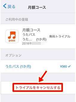 うたパス退会手続き画面(iTunes)