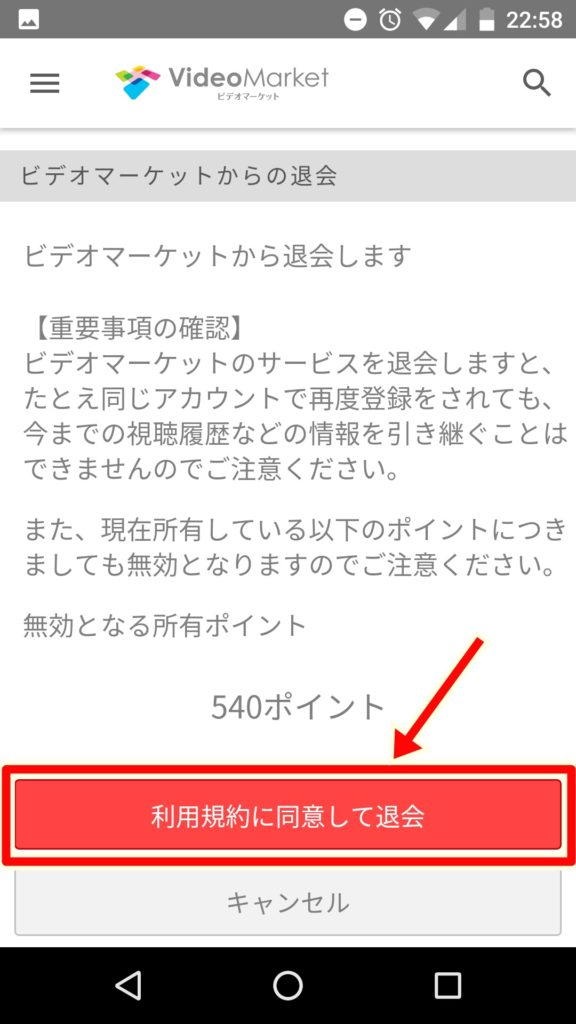 ビデオマーケットの退会画面(スマホ)