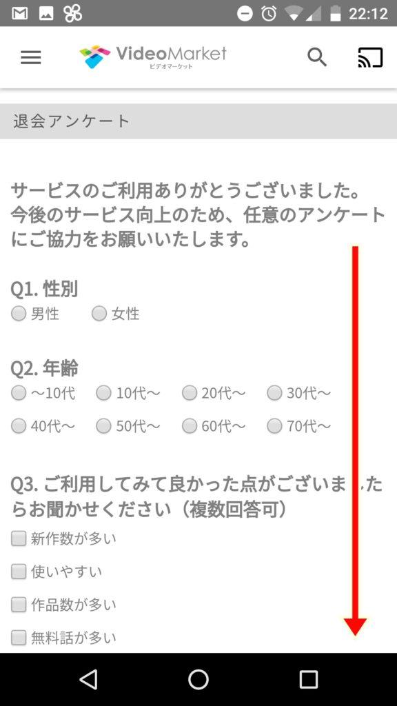ビデオマーケットの退会アンケート画面(スマホ)