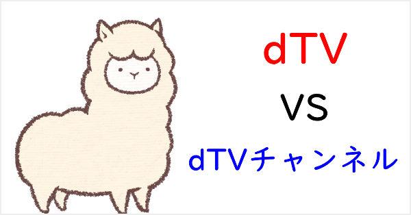 dTV dTVチャンネル違い