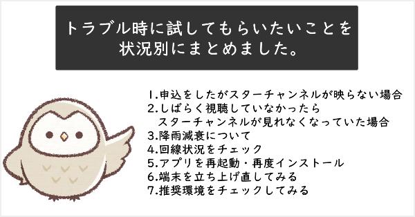 【緊急】スターチャンネルが見れない・エラー時のチェック項目7選