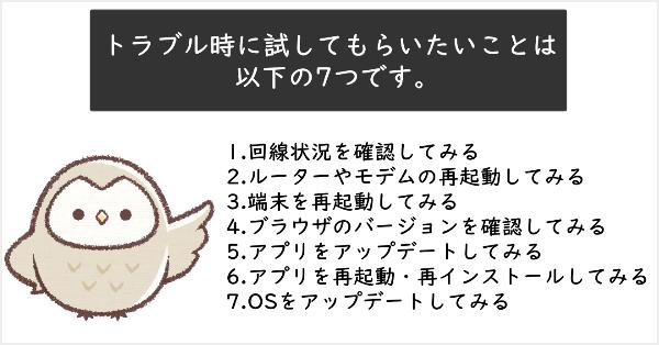 【緊急】DMM見放題チャンネルライトが見れない・エラー時のチェック項目7選