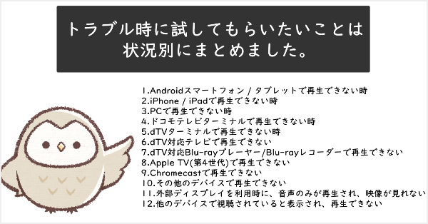 【緊急】dTVが見れない・エラー時のチェック項目12選(アンドロイド・iPhone・PC)