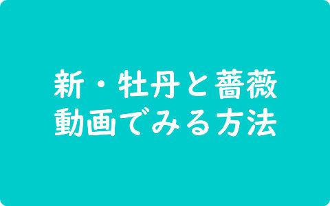 【ドラマ】新・牡丹と薔薇の動画1話~最終話を《無料で視聴する方法》キャスト・あらすじも