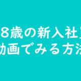 【ドラマ】68歳の新入社員を無料で視聴する具体的な手順!あらすじも紹介