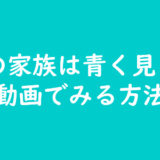 【ドラマ】隣の家族は青く見えるの動画1話~最終話を《無料で視聴する方法》DVDで買うと損!