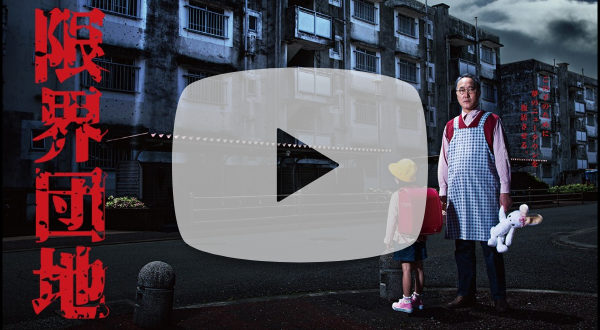 限界団地 動画