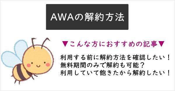AWAは無料期間のみで解約ができない?退会までの流れを《画像解説》
