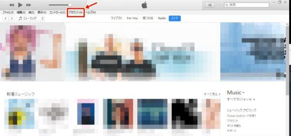 アップルミュージック(Apple Music)の解約手順(パソコン)