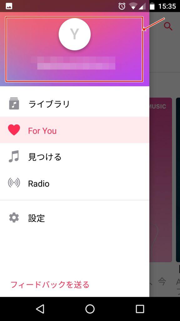 アップルミュージック(Apple Music)の解約手順(スマホ)