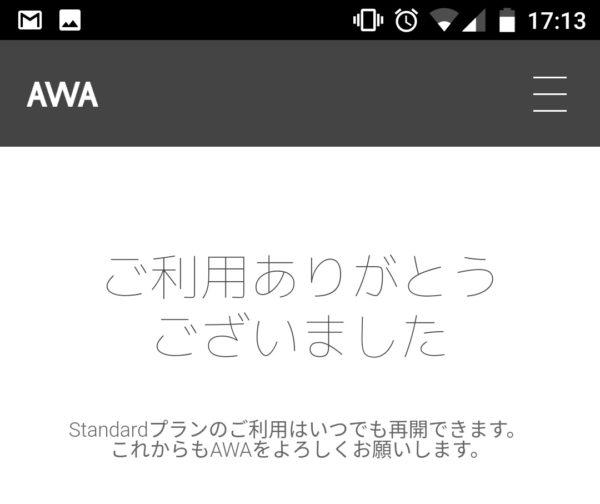AWA(アワ)解約完了画面(スマホのブラウザ)