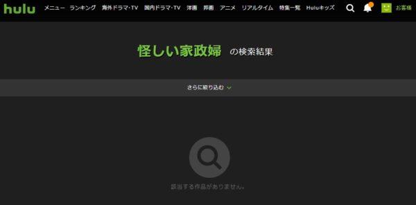 Hulu「怪しい家政婦」検索結果