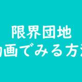 【動画】限界団地1話から最終話まで無料でイッキ見!パンドラやデイリーモーションは危険なので注意
