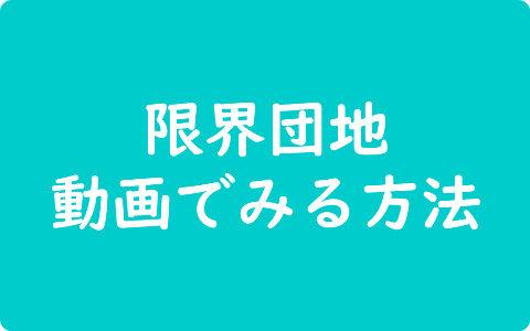 【動画】限界団地1話から最終話まで無料でイッキ見!ネタバレ・キャスト・視聴率も