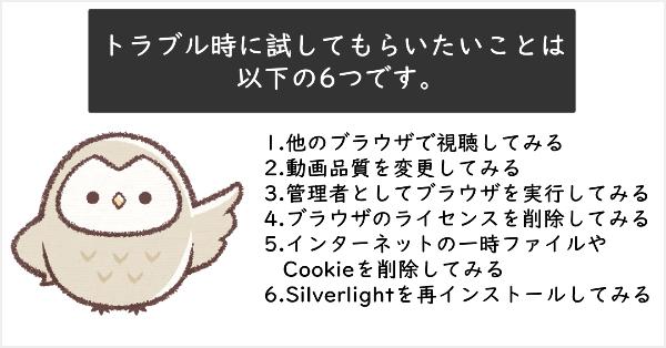 【緊急】楽天TVで再生中に見れないエラー発生!解決策6選(iPhone・アンドロイド・PC)