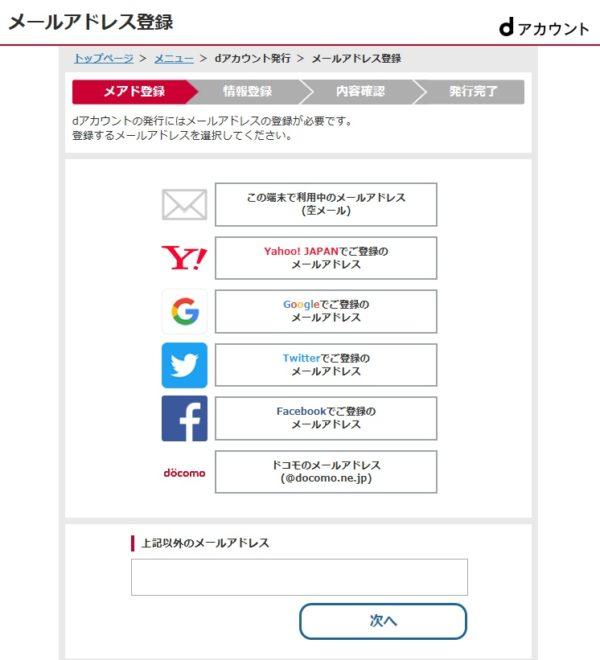 dアカウント発行画面