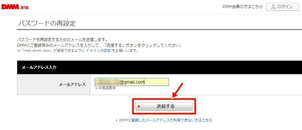 DMM見放題chライトのパスワード再設定画面(パソコン)