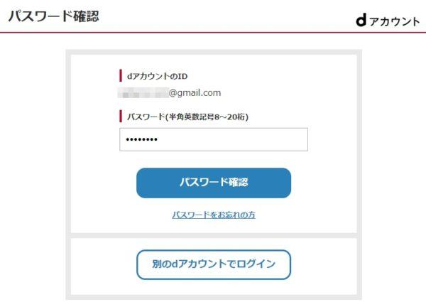 dTV新規会員登録パスワード確認画面(31日間無料おためし)