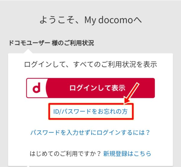 dアカウントのログイン画面(スマホ)