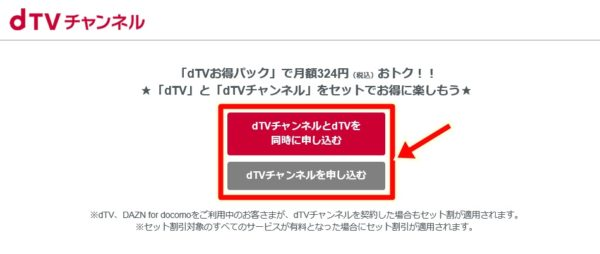 dTVチャンネル新規会員登録画面(31日間無料おためし)