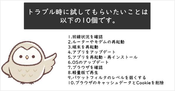 【至急】フジテレビオンデマンドが見れない・予期せぬエラー時の解決策10選