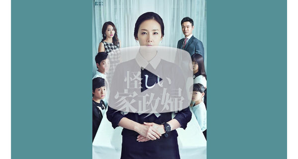 怪しい家政婦 ドラマ無料動画
