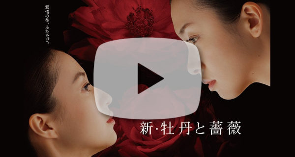 新・牡丹と薔薇 動画無料
