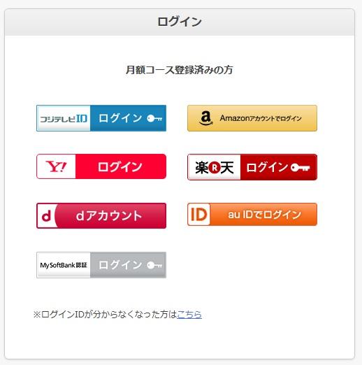 FOD(フジテレビオンデマンド)プレミアムのログイン画面