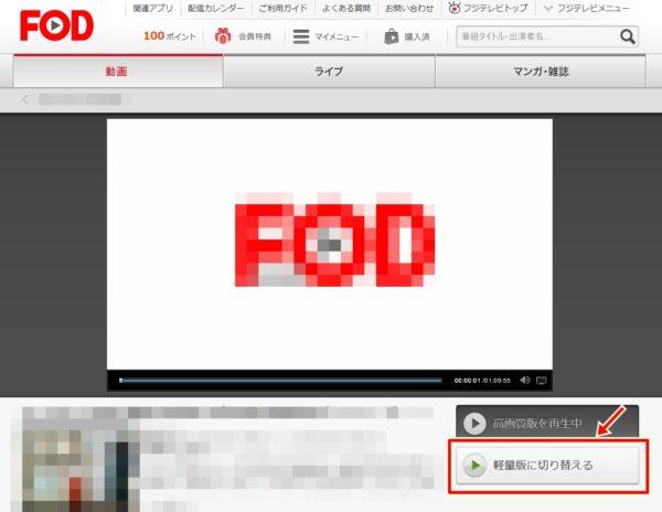 FOD(フジテレビオンデマンド)プレミアムの視聴画面